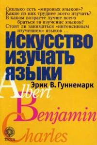 Эрик гунемарк_cover