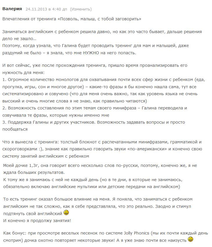 отзыв о Галине Бубякиной
