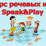 speak&play