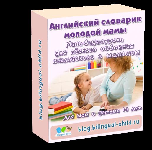 Английский словарик молодой мамы