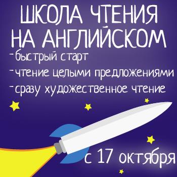 Школа чтения от Галины Бубякиной