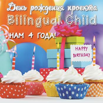 4-летие Bilingual Child