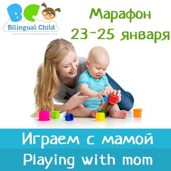 Марафон Играем с мамой 23-25 января