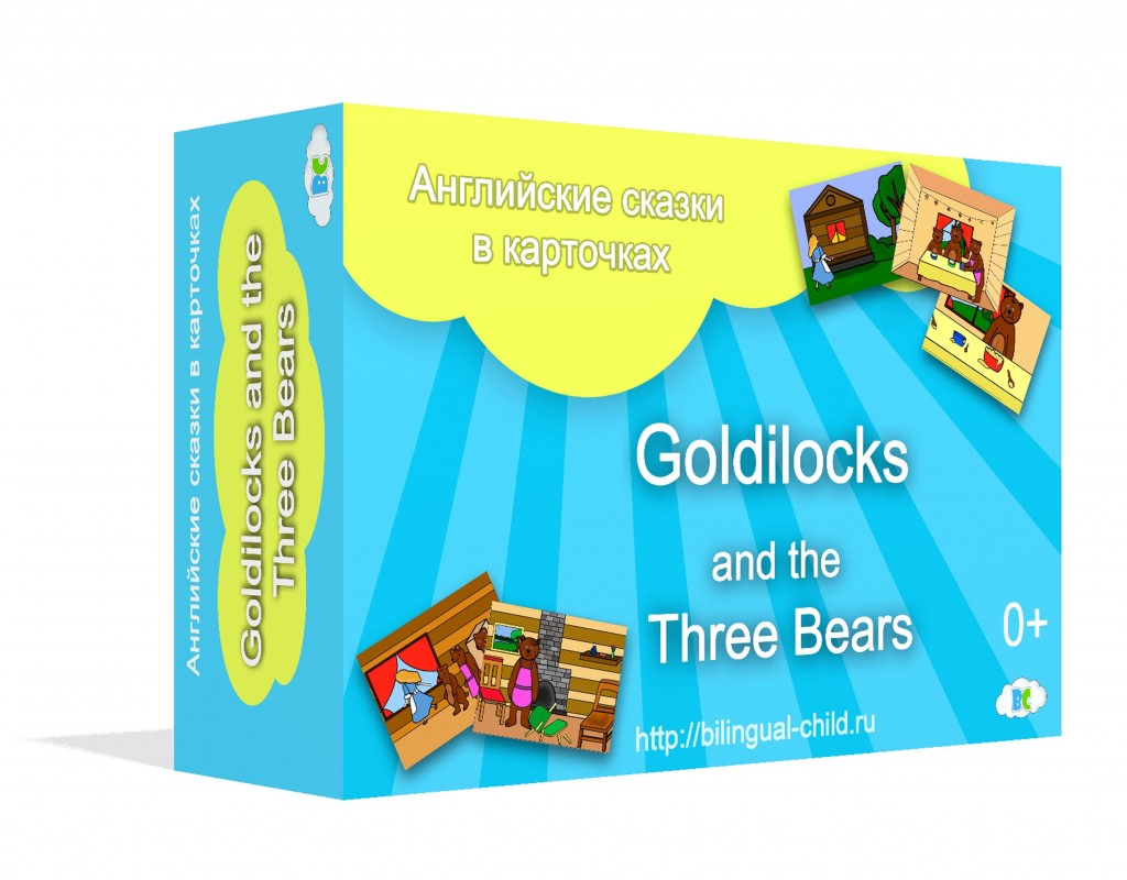 Goldilocks-box