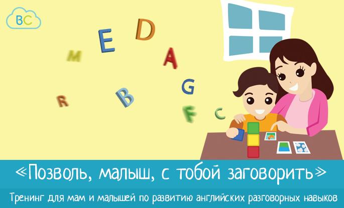 pozvol-malysh-banner