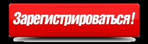 Knopka_registracii