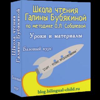 Школа чтения Галины Бубякиной