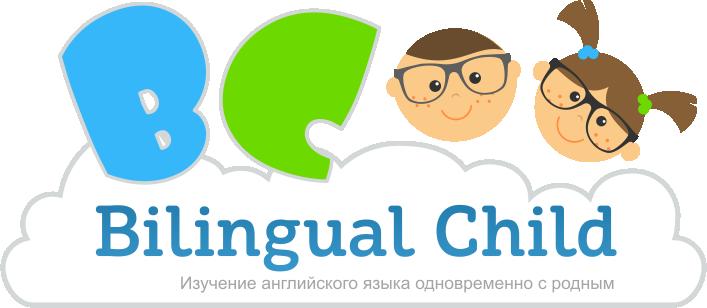 Bilingual Child | Билингвальный ребенок