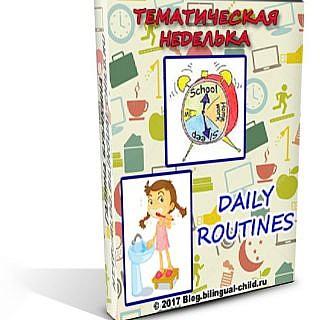 """Тематическая неделя """"Daily Routines"""""""