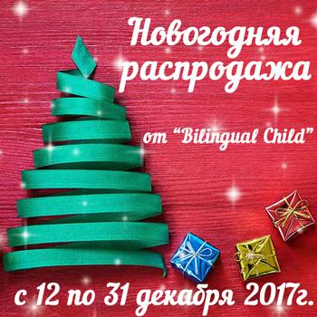Новогодняя распродажа Декабрь 2017
